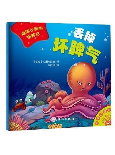 海洋小动物历险记——丢掉坏脾气