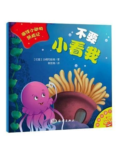 海洋小动物历险记——不要小看我