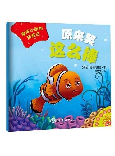 海洋小动物历险记——原来笑这么棒