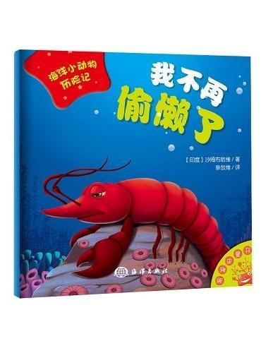 海洋小动物历险记——我不再偷懒了