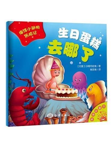 海洋小动物历险记——生日蛋糕去哪了