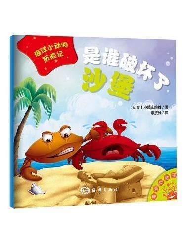 海洋小动物历险记——是谁破坏了沙堡