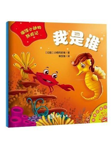 海洋小动物历险记——我是谁