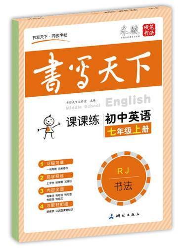书写天下·课课练·初中英语七年级上册(人教PEP版)升级版