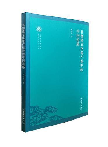 非物质文化遗产保护的中国道路(非物质文化遗产保护理论与方法丛书)