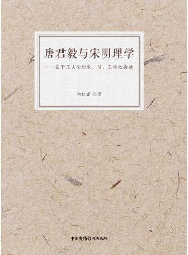 唐君毅与宋明理学---基于功夫论的朱、陆、王学之会通