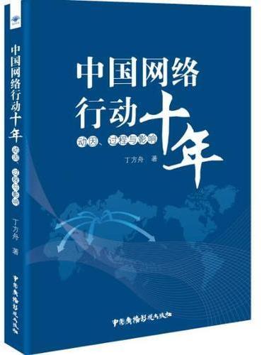 中国网络行动十年:动因、过程与影响