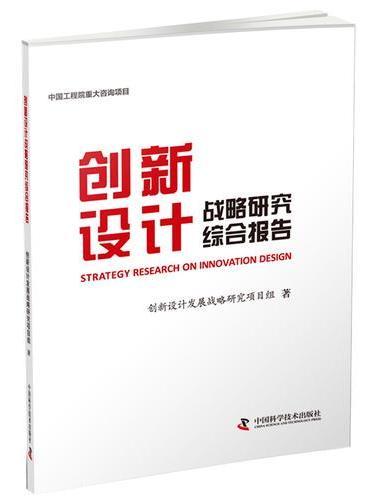 创新设计战略研究综合报告