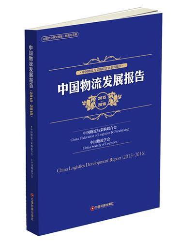 中国物流发展报告(2015-2016)