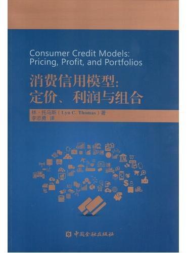 消费信用模型:定价、利润与组合