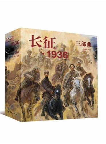 长征·1936三部曲(24开)