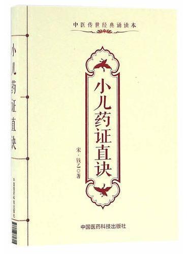 小儿药证直诀(中医传世经典诵读本)