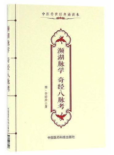 濒湖脉学 奇经八脉考(中医传世经典诵读本)