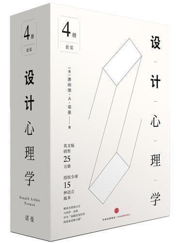 设计心理学套装(全四册)