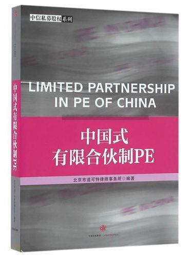 中国式有限合伙制PE