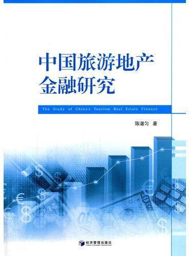 中国旅游地产金融研究