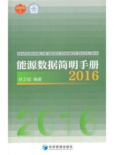 能源数据简明手册2016