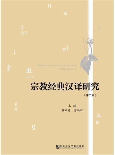 宗教经典汉译研究(第二辑)