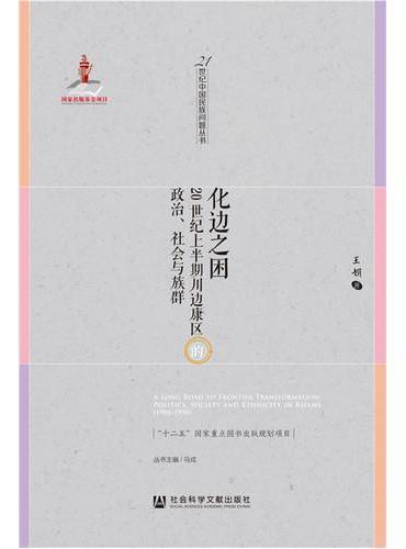 化边之困:20世纪上半期川边康区的政治、社会与族群