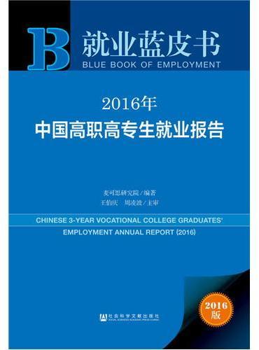 就业蓝皮书:2016年中国高职高专生就业报告