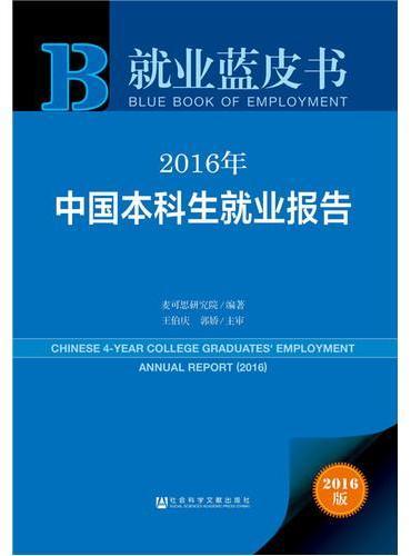 就业蓝皮书:2016年中国本科生就业报告