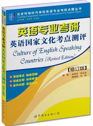 英语专业考研英语国家文化考点测评(修订版)