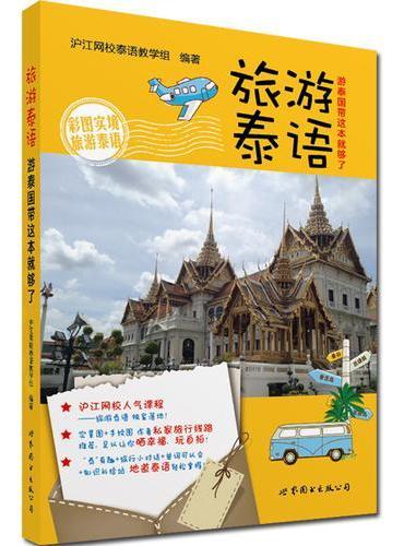 旅游泰语:游泰国带这本就够了