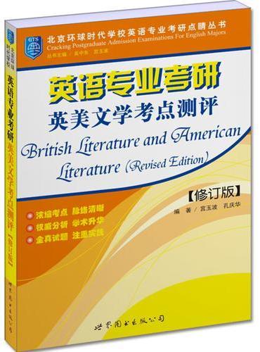 英语专业考研英美文学考点测评(修订版)