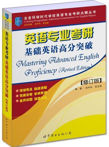 英语专业考研基础英语高分突破(修订版)