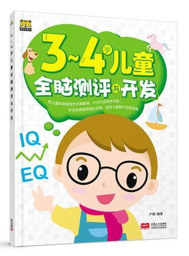 3-4岁儿童全脑测评与开发