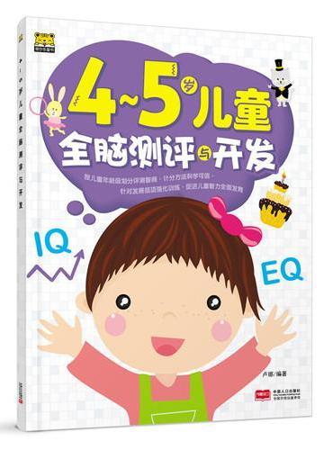 4-5岁 儿童全脑测评与开发