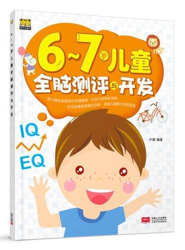 6-7岁 儿童全脑测评与开发