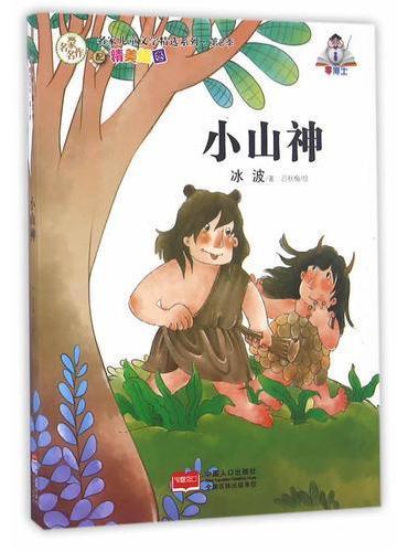 名家儿童文学精选系列.第2季-小山神