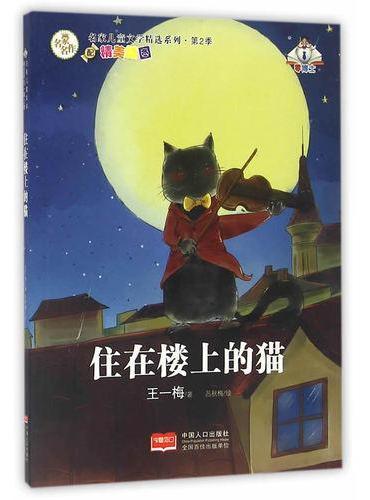 名家儿童文学精选系列.第2季-住在楼上的猫