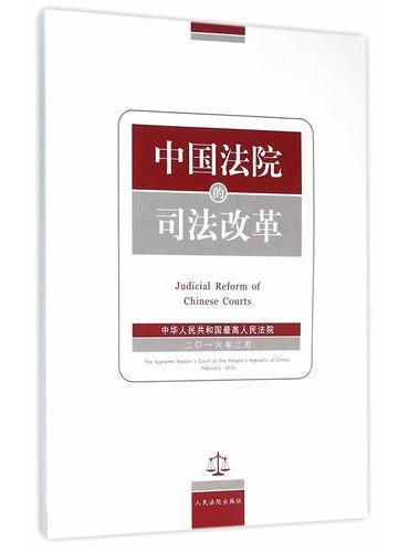 中国法院的司法改革