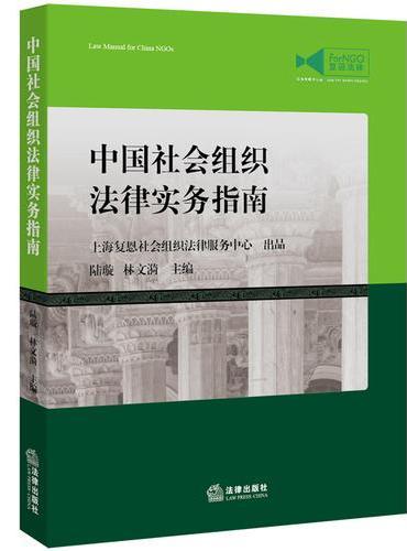 中国社会组织法律实务指南