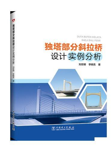 独塔部分斜拉桥设计实例分析