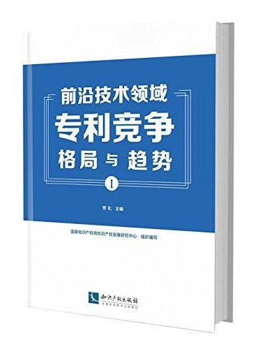 前沿技术领域专利竞争格局与趋势(I)