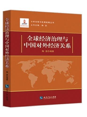 全球经济治理与中国对外经济关系