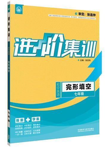 进阶集训:初中英语完形填空(七年级)