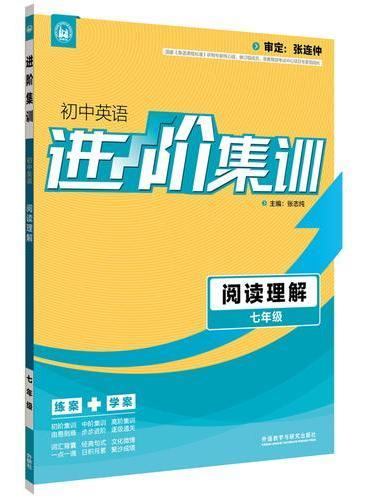 进阶集训:初中英语阅读理解(七年级)