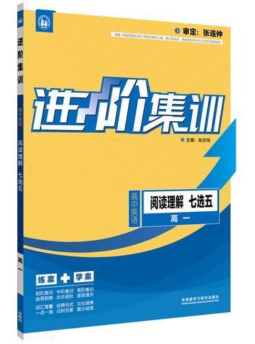 进阶集训:高中英语阅读理解七选五(高一)