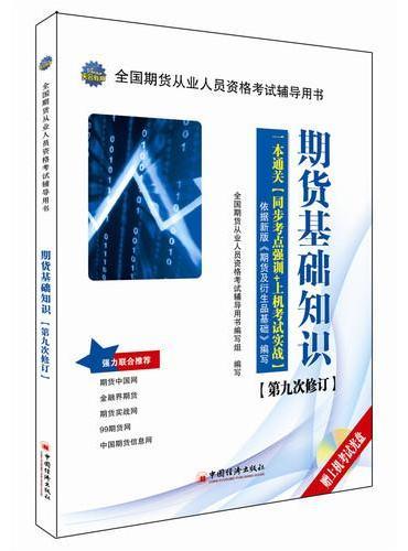 期货基础知识:一本通关:同步考点强训+上机考试实战(1CD)