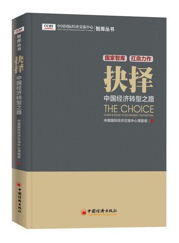 抉择:中国经济转型之路