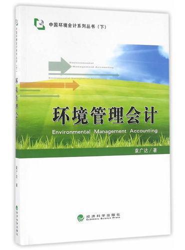 环境管理会计