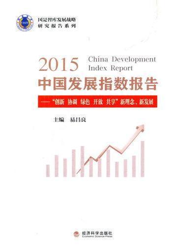 """2015中国发展指数报告--""""创新 协调 绿色 开放 共享""""新理念、新发展"""