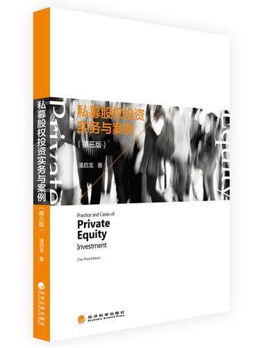 私募股权投资实务与案例 (第三版)