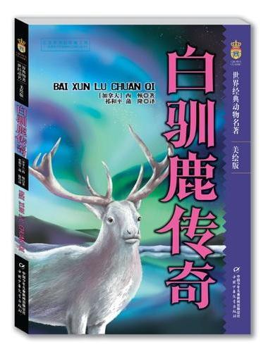白驯鹿传奇(美绘版)/世界经典动物名著