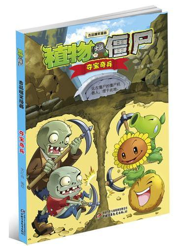 植物大战僵尸2 吉品爆笑漫画·夺宝奇兵