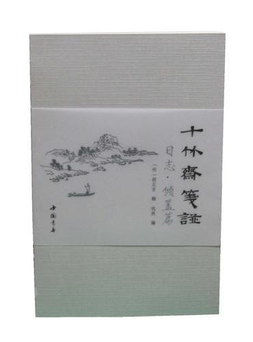 十竹斋笺谱日志倾盖篇